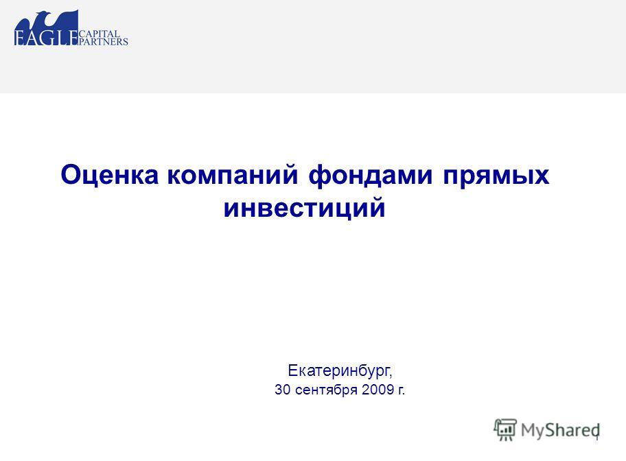 1 Оценка компаний фондами прямых инвестиций Екатеринбург, 30 сентября 2009 г.