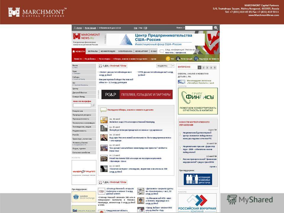 2 Ветер Перемен MARCHMONT Capital Partners 5/6, Teatralnaya Square, Nizhny Novgorod, 603005, Russia Tel: +7 (831) 419 45 65; Fax: +7 (831) 419 50 11 www.MarchmontNews.com 1