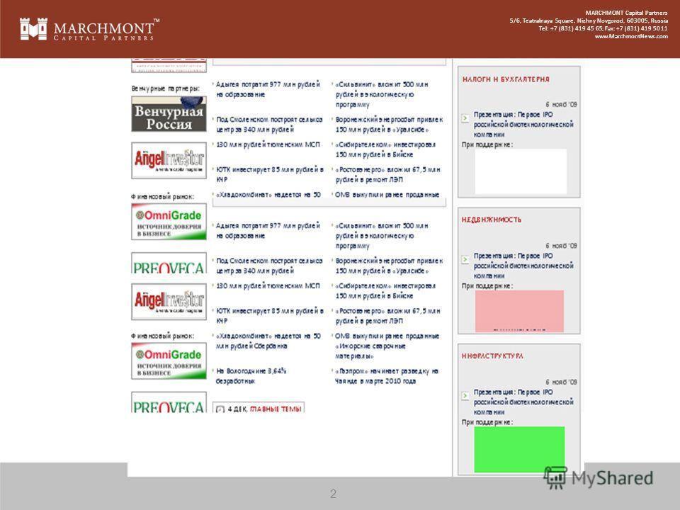 7 MARCHMONT Capital Partners 5/6, Teatralnaya Square, Nizhny Novgorod, 603005, Russia Tel: +7 (831) 419 45 65; Fax: +7 (831) 419 50 11 www.MarchmontNews.com 2