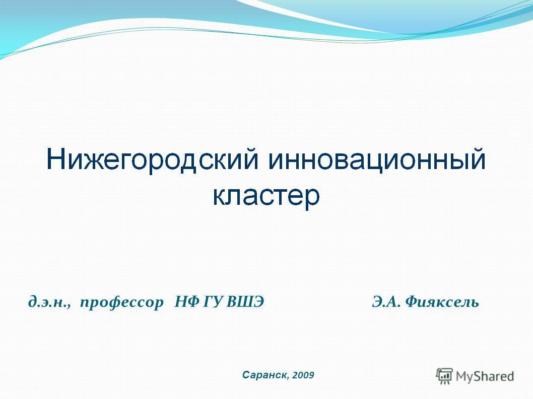 Саранск, 2009 д.э.н., профессор НФ ГУ ВШЭ Э.А. Фияксель