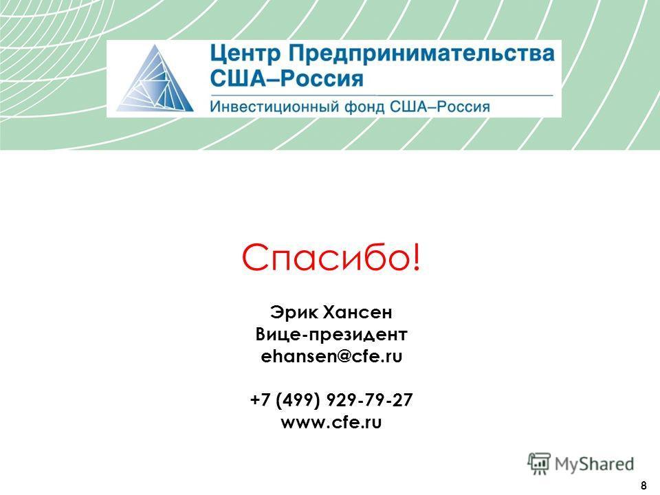 8 Спасибо! Эрик Хансен Вице-президент ehansen@cfe.ru +7 (499) 929-79-27 www.cfe.ru
