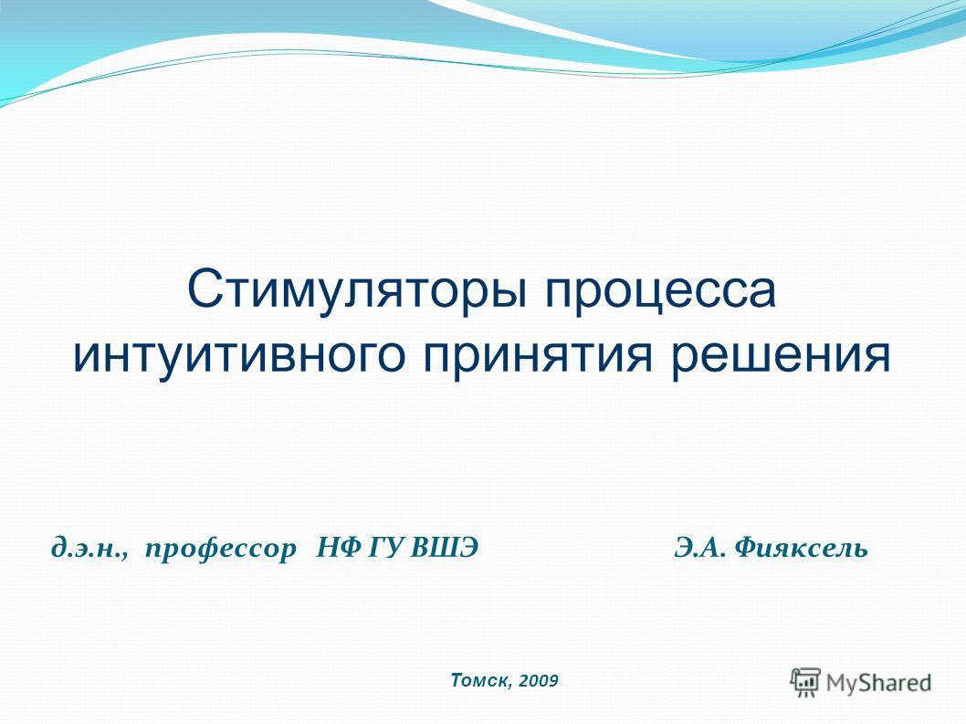 Томск, 2009 д.э.н., профессор НФ ГУ ВШЭ Э.А. Фияксель