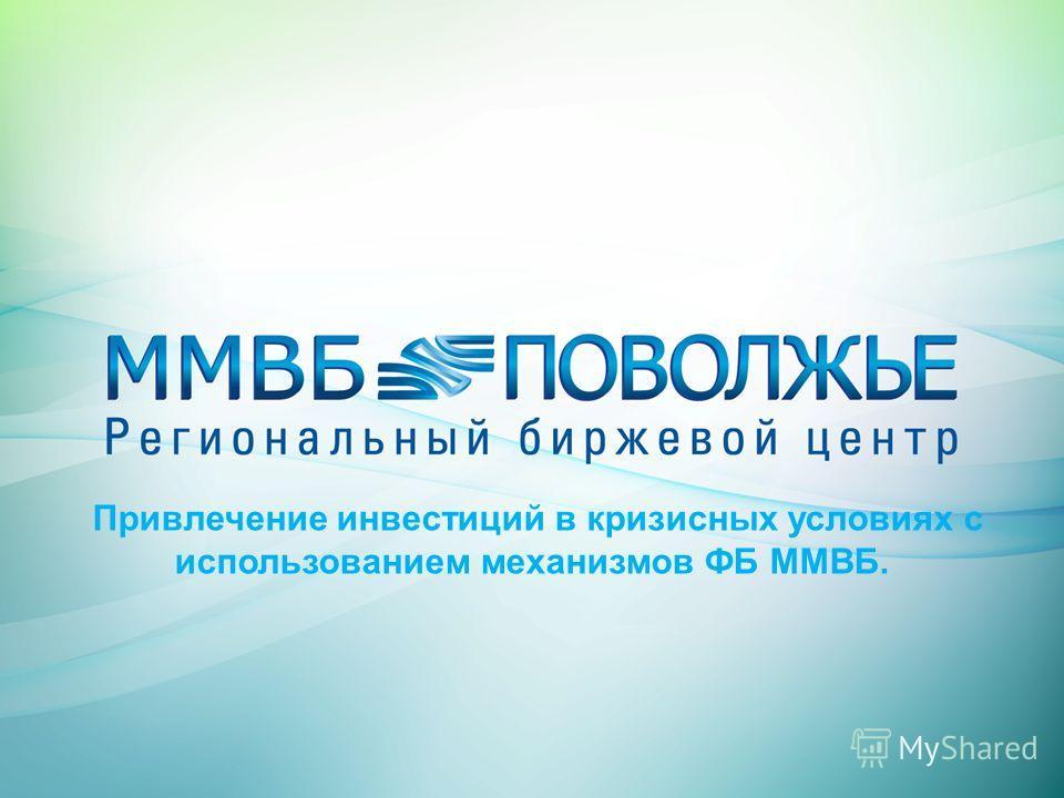 Привлечение инвестиций в кризисных условиях с использованием механизмов ФБ ММВБ.