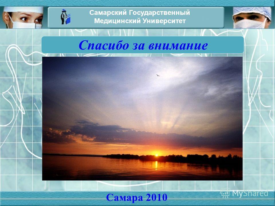 Самара 2010 Спасибо за внимание Самарский Государственный Медицинский Университет