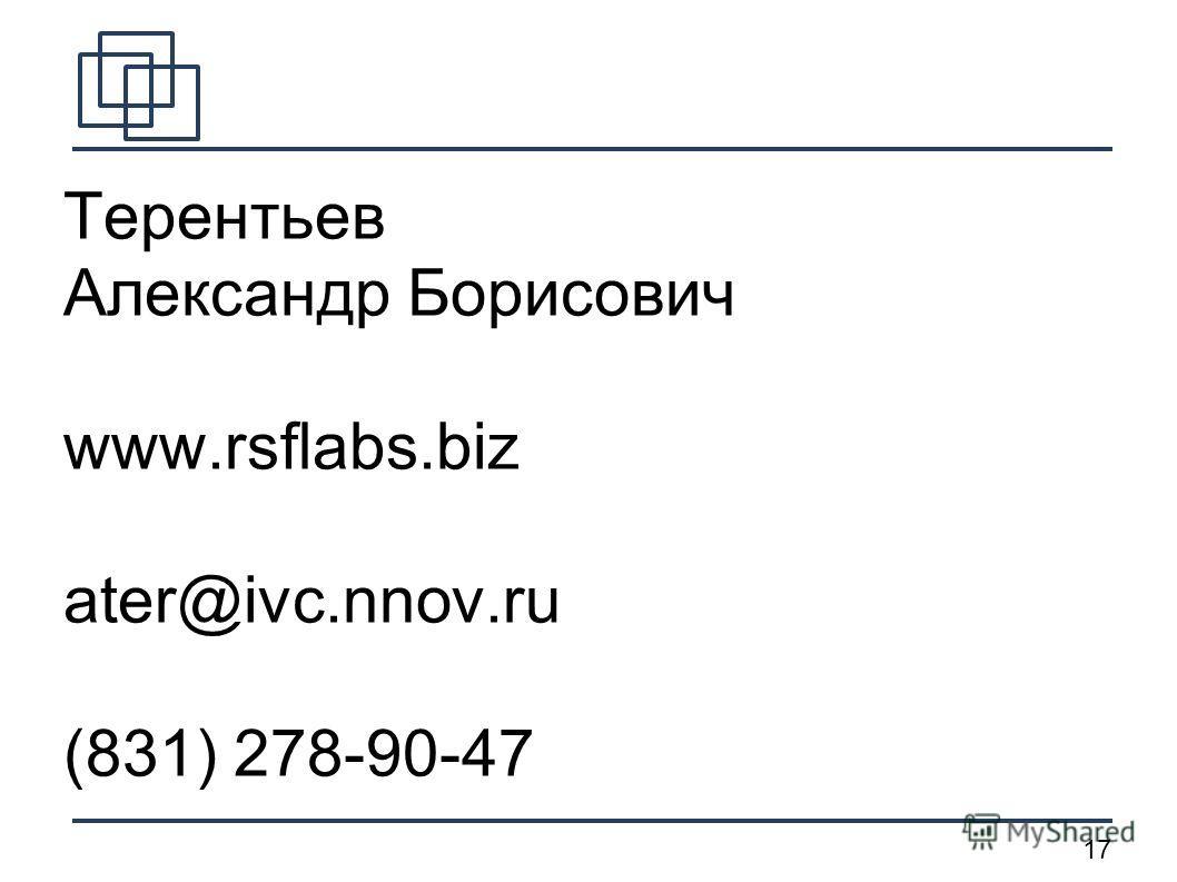 17 Терентьев Александр Борисович www.rsflabs.biz ater@ivc.nnov.ru (831) 278-90-47