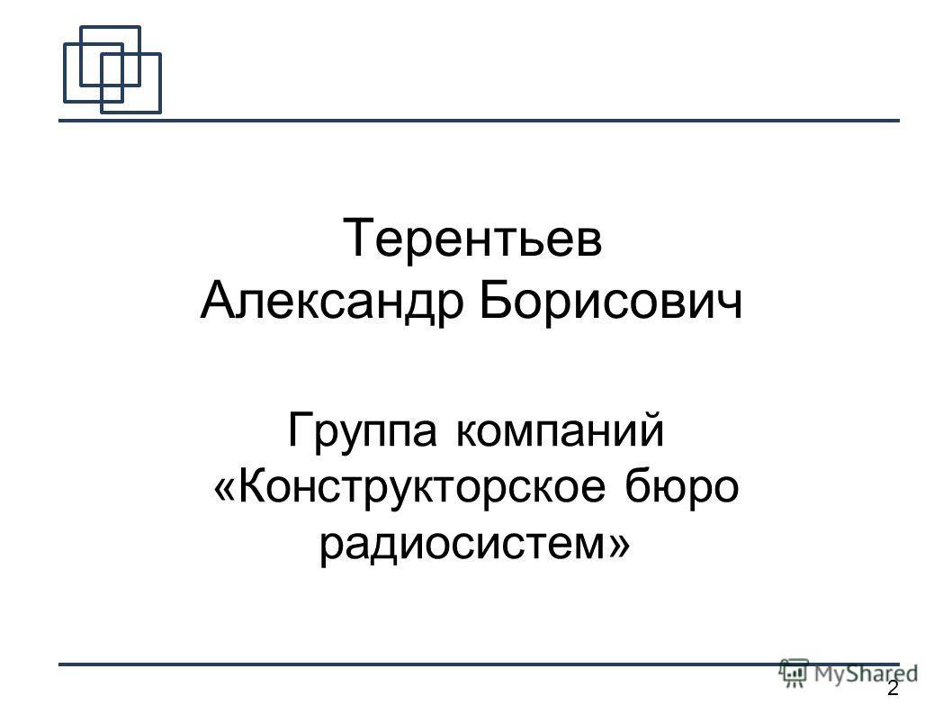 2 Терентьев Александр Борисович Группа компаний «Конструкторское бюро радиосистем»