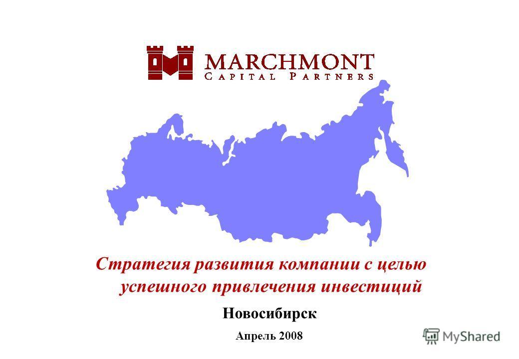 Новосибирск Апрель 2008 Стратегия развития компании с целью успешного привлечения инвестиций