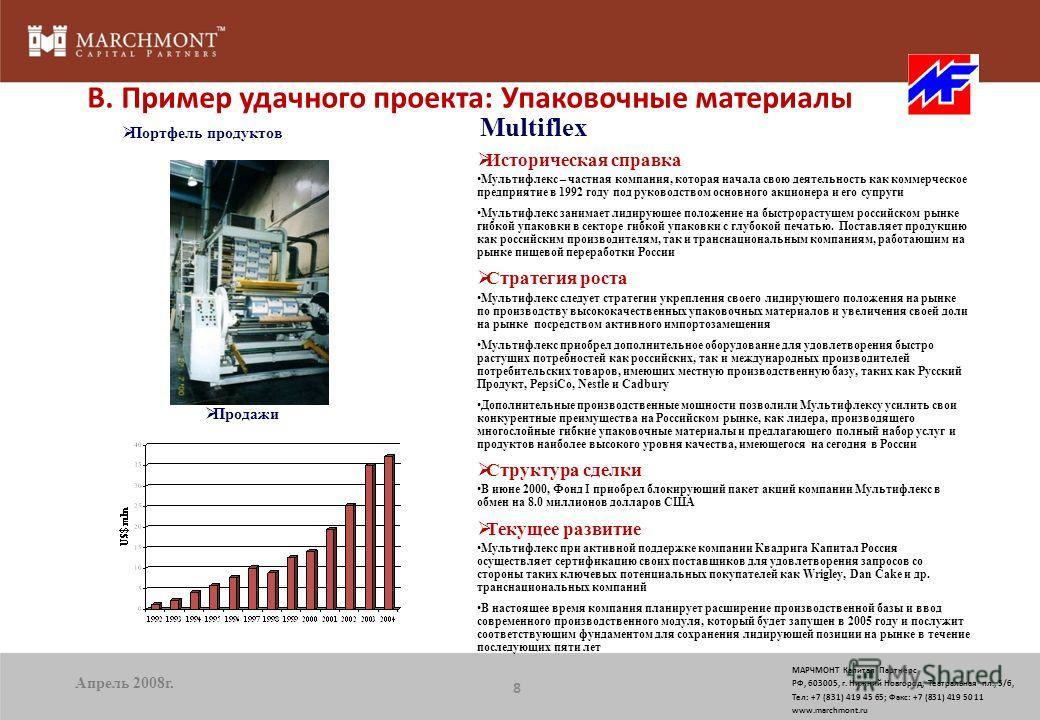 Историческая справка Мультифлекс – частная компания, которая начала свою деятельность как коммерческое предприятие в 1992 году под руководством основного акционера и его супруги Мультифлекс занимает лидирующее положение на быстрорастущем российском р
