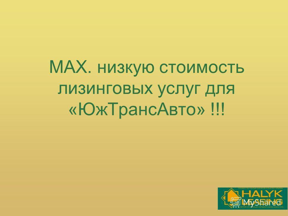 MAX. низкую стоимость лизинговых услуг для «ЮжТрансАвто» !!!