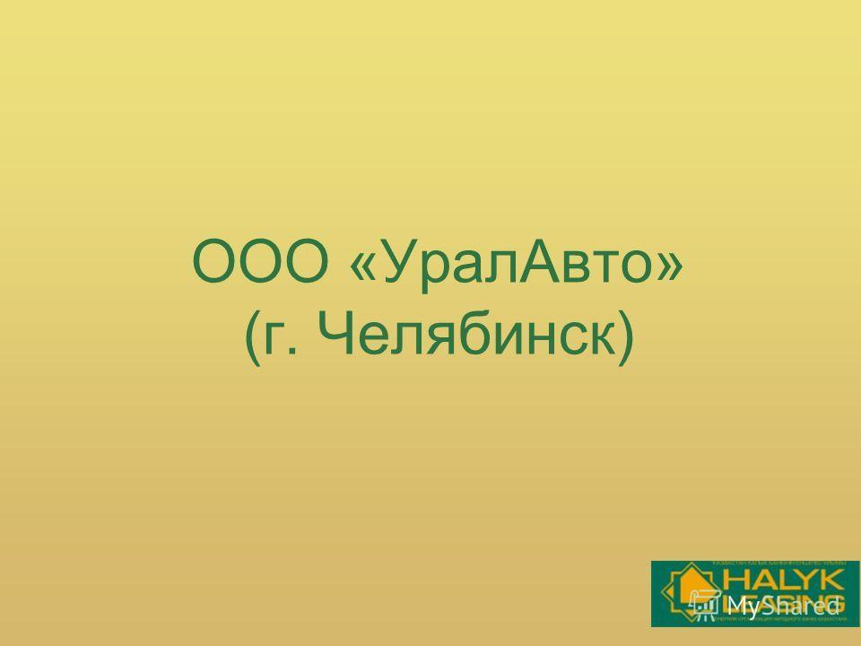 ООО «УралАвто» (г. Челябинск)