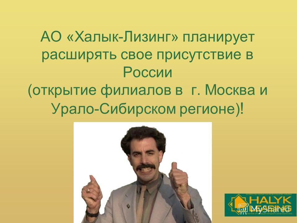 АО «Халык-Лизинг» планирует расширять свое присутствие в России (открытие филиалов в г. Москва и Урало-Сибирском регионе) !