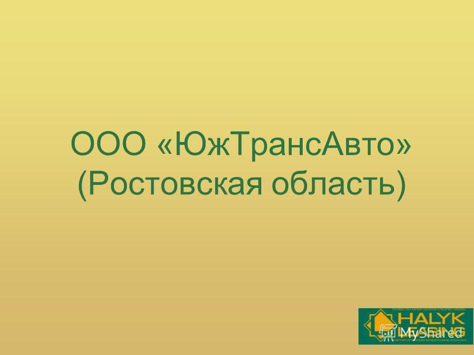 ООО «ЮжТрансАвто» (Ростовская область)