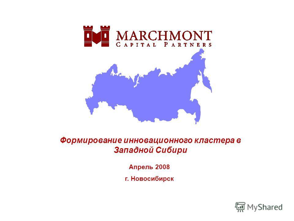 Апрель 2008 г. Новосибирск Формирование инновационного кластера в Западной Сибири