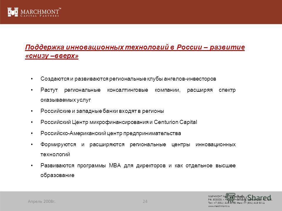 Создаются и развиваются региональные клубы ангелов-инвесторов Растут региональные консалтинговые компании, расширяя спектр оказываемых услуг Российские и западные банки входят в регионы Российский Центр микрофинансирования и Centurion Capital Российс
