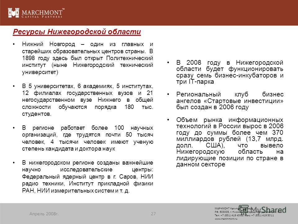 Ресурсы Нижегородской области Нижний Новгород – один из главных и старейших образовательных центров страны. В 1898 году здесь был открыт Политехнический институт (ныне Нижегородский технический университет) В 5 университетах, 6 академиях, 5 института