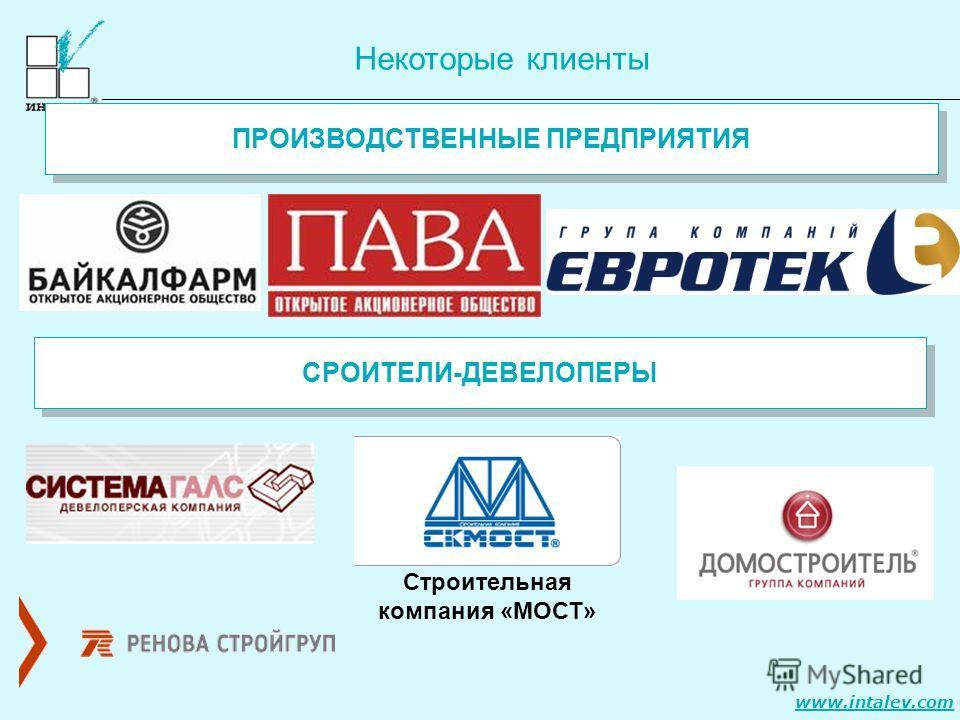www.intalev.com ПРОИЗВОДСТВЕННЫЕ ПРЕДПРИЯТИЯ СРОИТЕЛИ-ДЕВЕЛОПЕРЫ Некоторые клиенты Строительная компания «МОСТ»