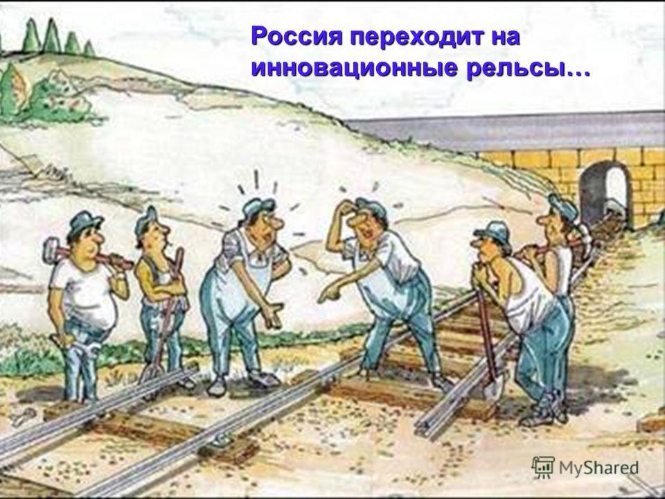 Россия переходит на инновационные рельсы…