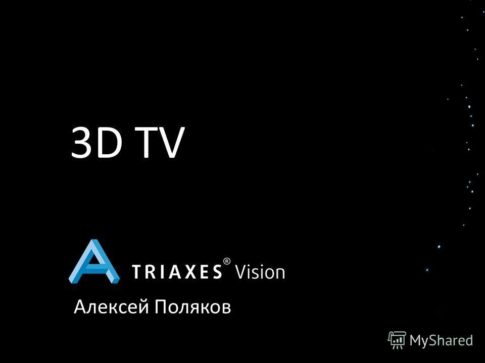 3D TV Алексей Поляков