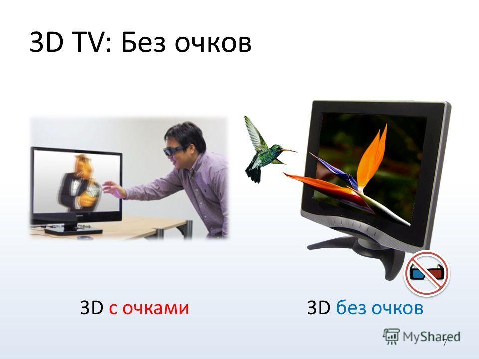 3D TV: Без очков 7 3D с очками3D без очков