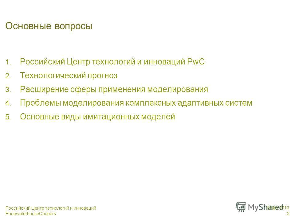 Российский Центр технологий и инноваций PricewaterhouseCoopers Март 2010 2 Основные вопросы 1. Российский Центр технологий и инноваций PwC 2. Технологический прогноз 3. Расширение сферы применения моделирования 4. Проблемы моделирования комплексных а
