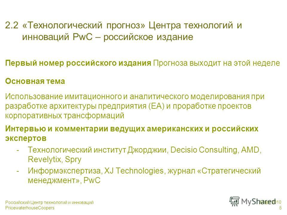 Российский Центр технологий и инноваций PricewaterhouseCoopers Март 2010 5 2.2«Технологический прогноз» Центра технологий и инноваций PwC – российское издание Первый номер российского издания Прогноза выходит на этой неделе Основная тема Использовани