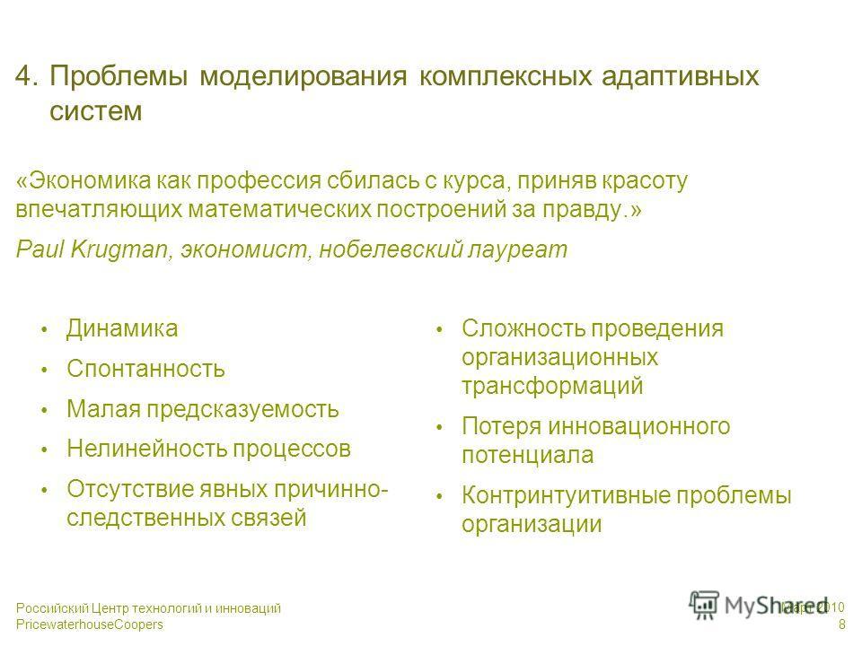 Российский Центр технологий и инноваций PricewaterhouseCoopers Март 2010 8 4.Проблемы моделирования комплексных адаптивных систем «Экономика как профессия сбилась с курса, приняв красоту впечатляющих математических построений за правду.» Paul Krugman