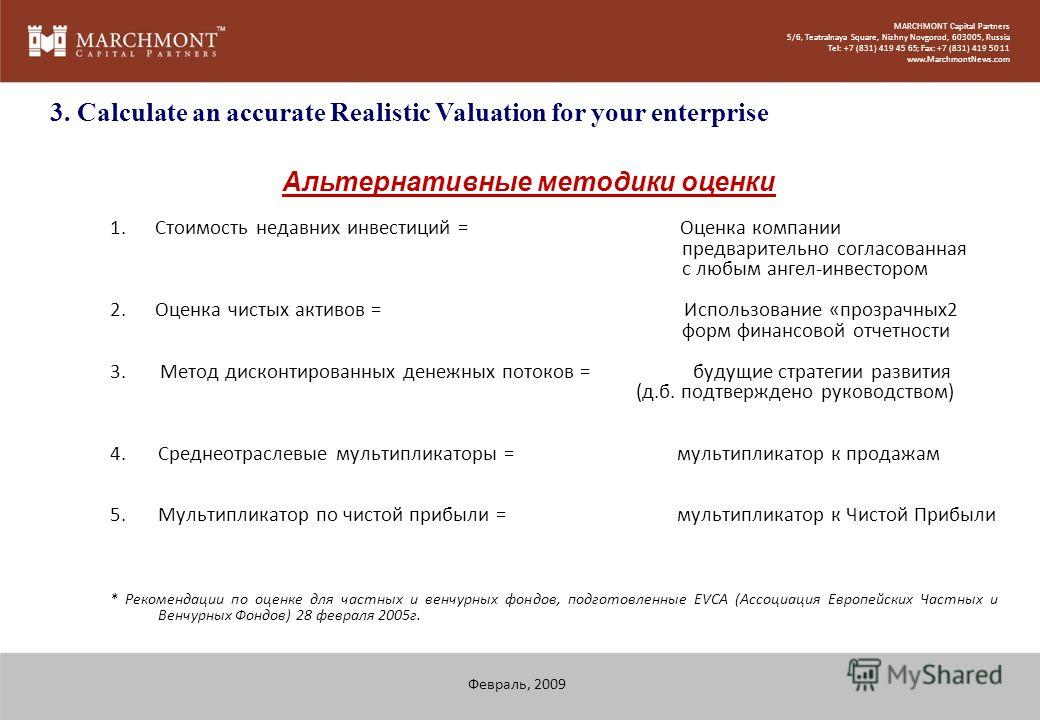 Альтернативные методики оценки 3. Calculate an accurate Realistic Valuation for your enterprise MARCHMONT Capital Partners 5/6, Teatralnaya Square, Nizhny Novgorod, 603005, Russia Tel: +7 (831) 419 45 65; Fax: +7 (831) 419 50 11 www.MarchmontNews.com