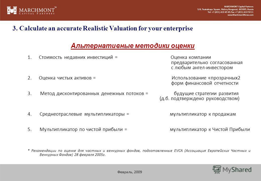 Альтернативные методики оценки 3. Calculate an accurate Realistic Valuation for your enterprise MARCHMONT Capital Partners 5/6, Teatralnaya Square, Nizhny Novgorod, 603005, Russia Tel: +7 (831) 419 45 65; Fax: +7 (831) 419 50 11 www.MarchmontNews.com