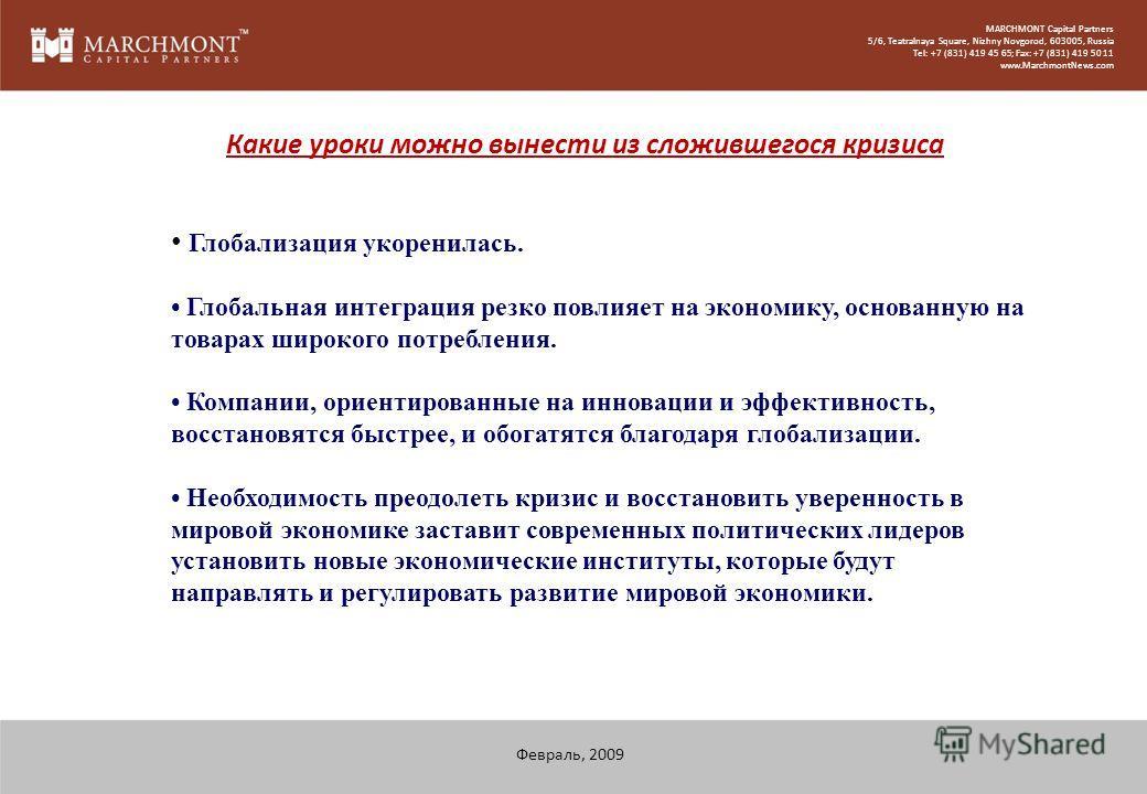Какие уроки можно вынести из сложившегося кризиса MARCHMONT Capital Partners 5/6, Teatralnaya Square, Nizhny Novgorod, 603005, Russia Tel: +7 (831) 419 45 65; Fax: +7 (831) 419 50 11 www.MarchmontNews.com Февраль, 2009 Глобализация укоренилась. Глоба