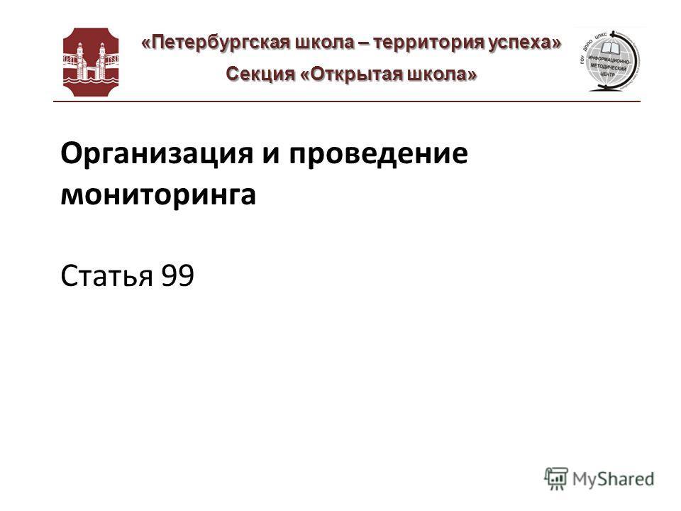 «Петербургская школа – территория успеха» Секция «Открытая школа» Организация и проведение мониторинга Статья 99