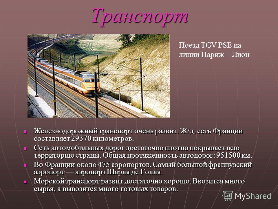 Транспорт Железнодорожный транспорт очень развит. Ж/д. сеть Франции составляет 29370 километров. Железнодорожный транспорт очень развит. Ж/д. сеть Франции составляет 29370 километров. Сеть автомобильных дорог достаточно плотно покрывает всю территори