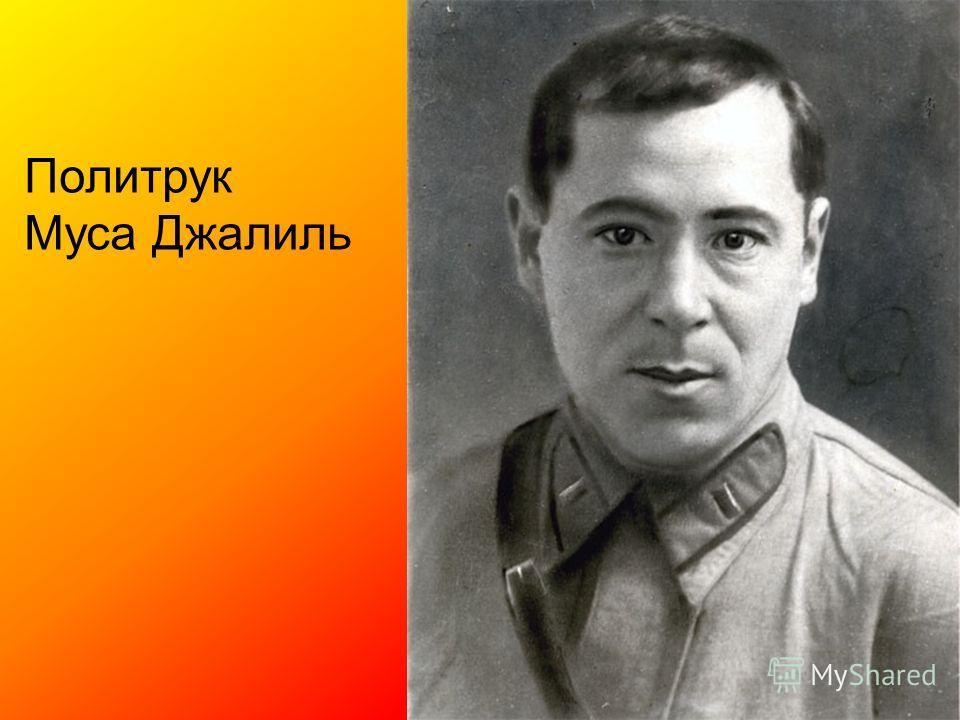 Политрук Муса Джалиль