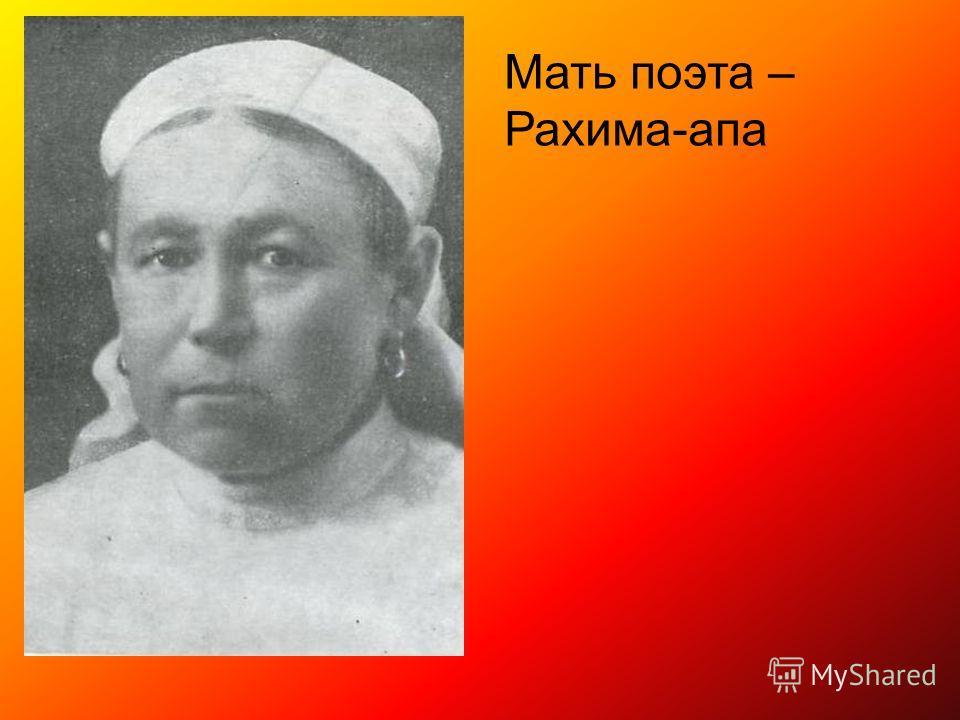 Мать поэта – Рахима-апа