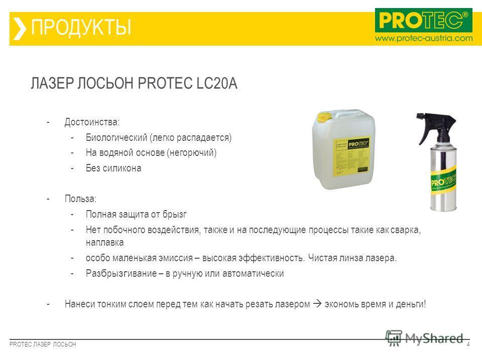 PROTEC ЛАЗЕР ЛОСЬОН4 -Достоинства: -Биологический (легко распадается) -Нa водяной основе (нeгорючий) -Бeз силикона -Польза: -Полная защита от брызг -Нет побочного воздействия, также и на последующие процессы такие как сварка, наплавка -особо мaленька
