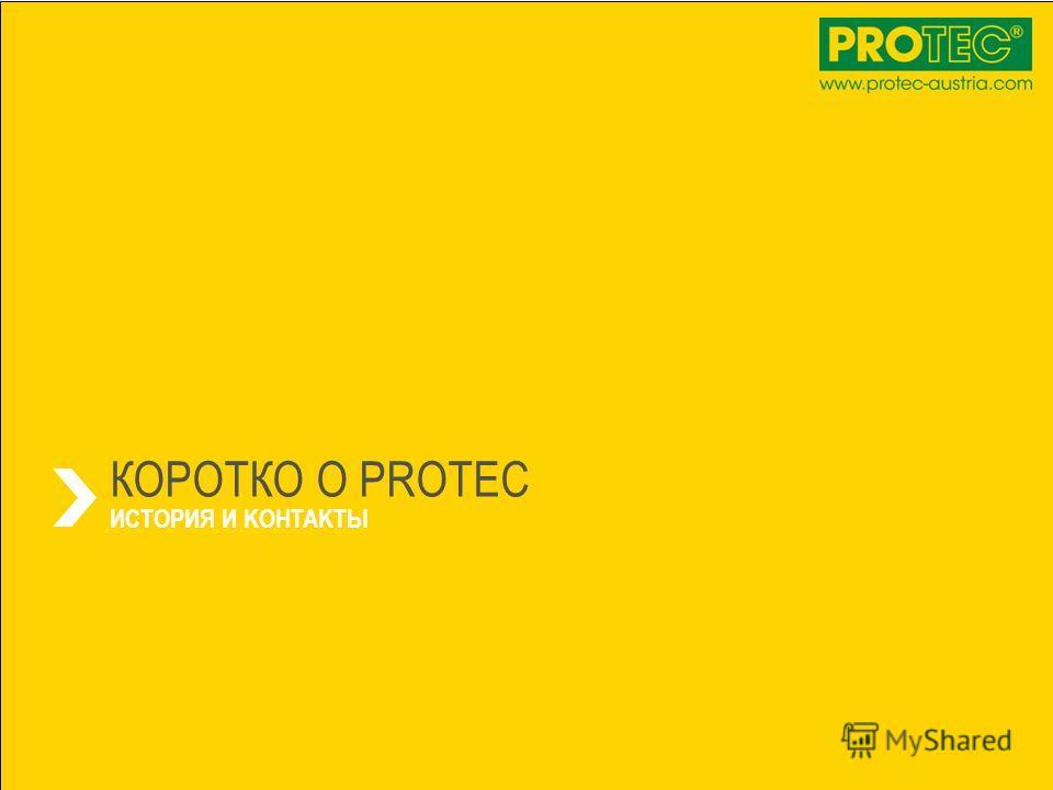PROTEC LASER LOTION8 КОРОТКО О PROTEC ИСTOРИЯ И KOНTAKTЫ