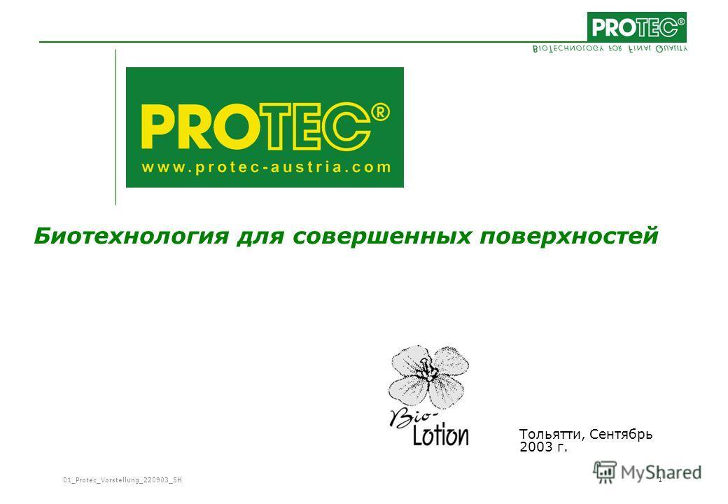 01_Protec_Vorstellung_220903_SH 1 Тольятти, Сентябрь 2003 г. Биотехнология для совершенных поверхностей