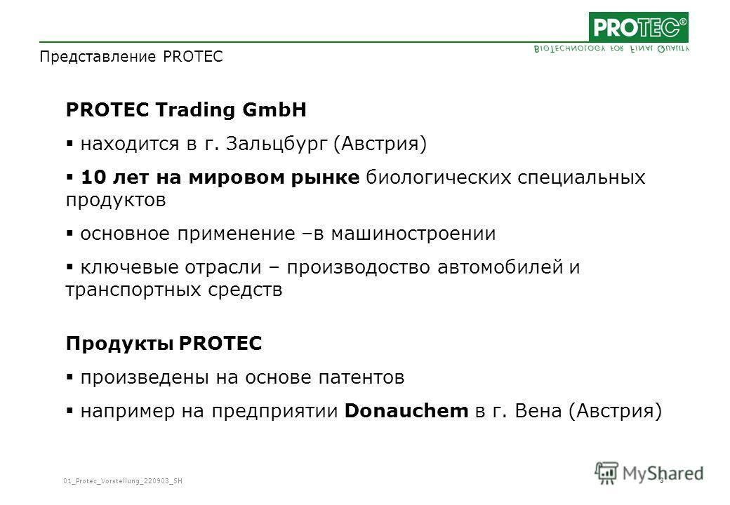 01_Protec_Vorstellung_220903_SH 3 Представление PROTEC PROTEC Trading GmbH находится в г. Зальцбург (Австрия) 10 лет на мировом рынке биологических специальных продуктов основное применение –в машиностроении ключевые отрасли – производоство автомобил