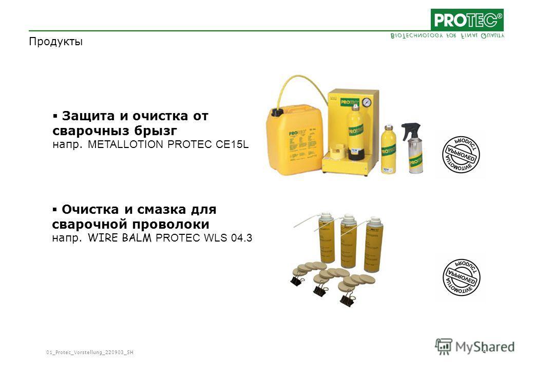 01_Protec_Vorstellung_220903_SH 4 Продукты Защита и очистка от сварочныз брызг напр. METALLOTION PROTEC CE15L Очистка и смазка для сварочной проволоки напр. WIRE BALM PROTEC WLS 04.3