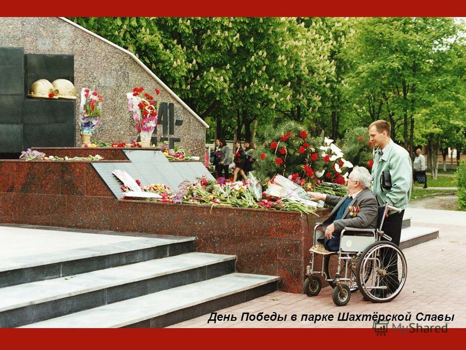День Победы в парке Шахтёрской Славы
