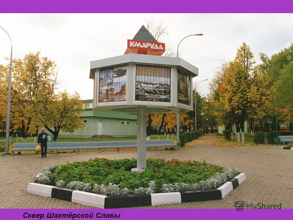 Сквер Шахтёрской Славы