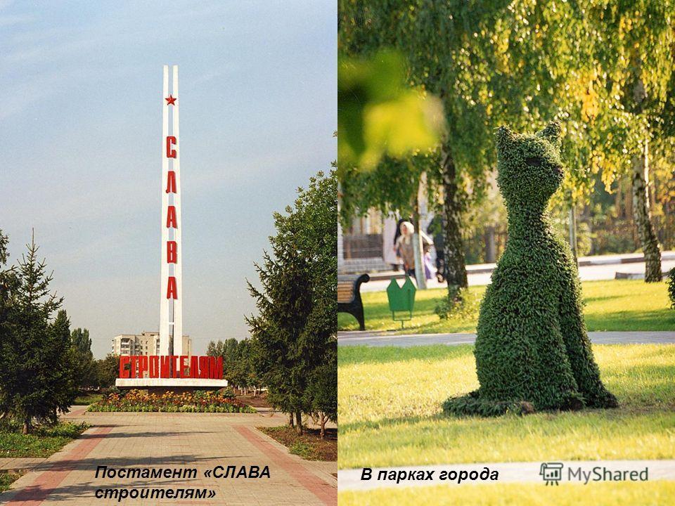 Постамент «СЛАВА строителям» В парках города