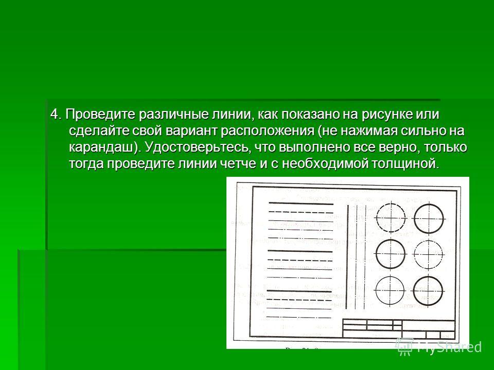 4. Проведите различные линии, как показано на рисунке или сделайте свой вариант расположения (не нажимая сильно на карандаш). Удостоверьтесь, что выполнено все верно, только тогда проведите линии четче и с необходимой толщиной.