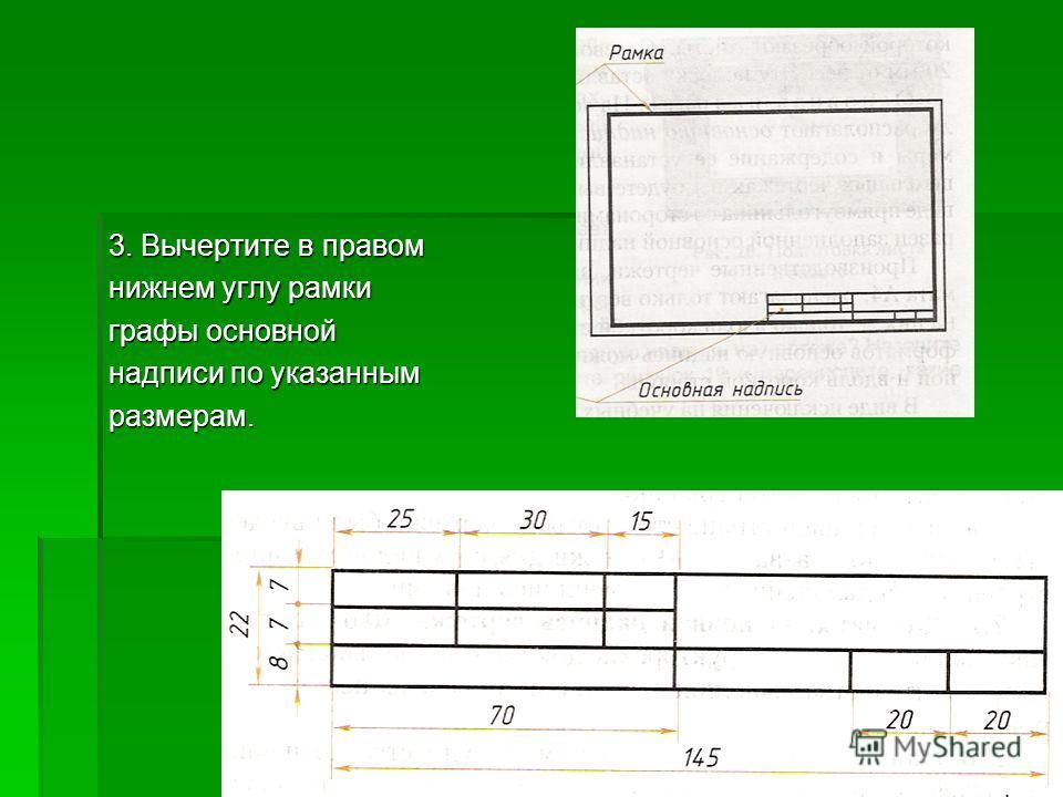 3. Вычертите в правом нижнем углу рамки графы основной надписи по указанным размерам.