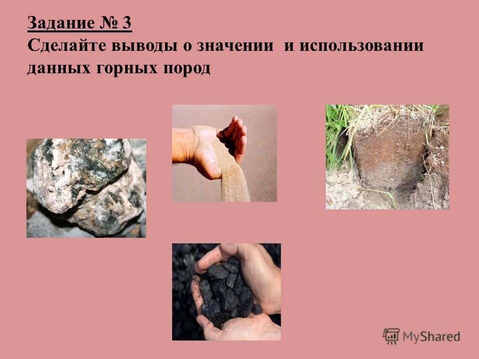 Задание 3 Сделайте выводы о значении и использовании данных горных пород