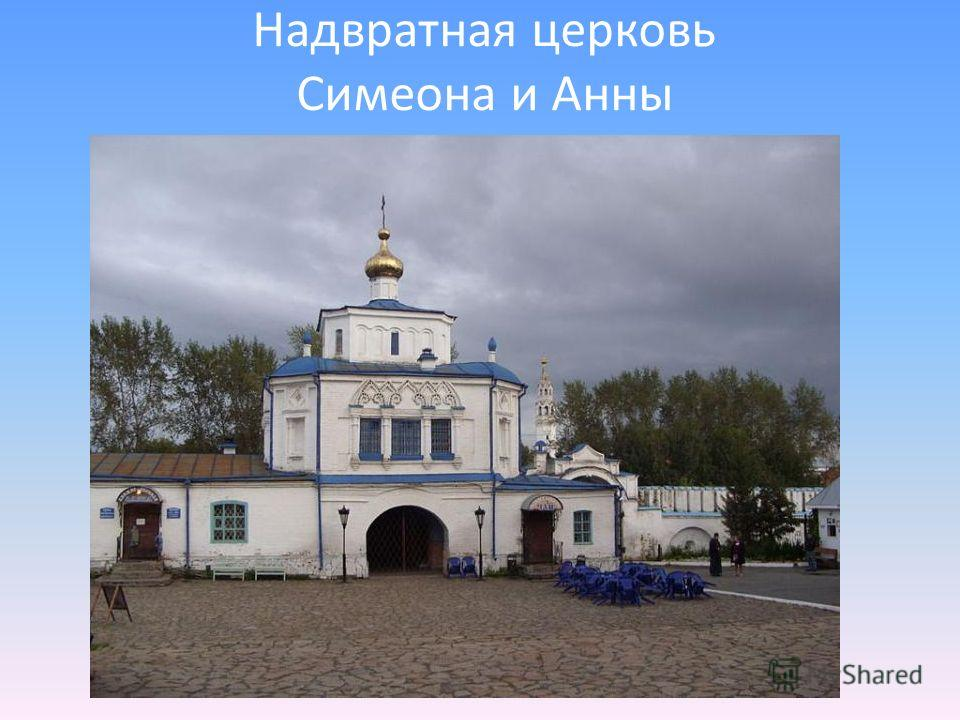 Надвратная церковь Симеона и Анны