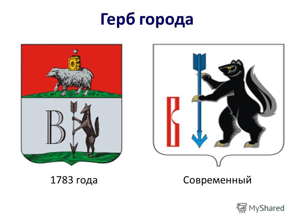 Герб города 1783 годаСовременный