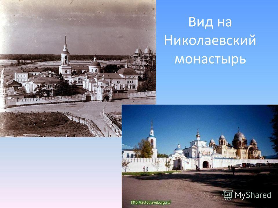 Вид на Николаевский монастырь