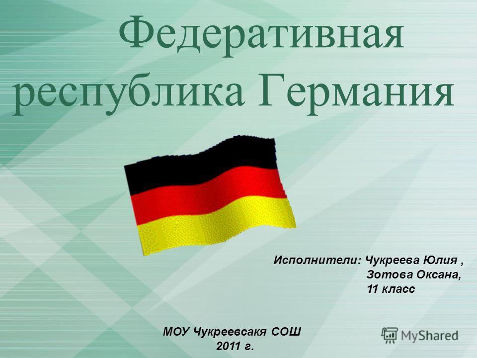 Исполнители: Чукреева Юлия, Зотова Оксана, 11 класс МОУ Чукреевсакя СОШ 2011 г.
