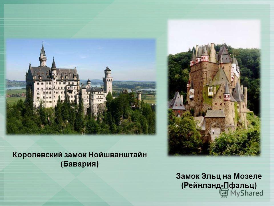 Королевский замок Нойшванштайн (Бавария) Замок Эльц на Мозеле (Рейнланд-Пфальц)