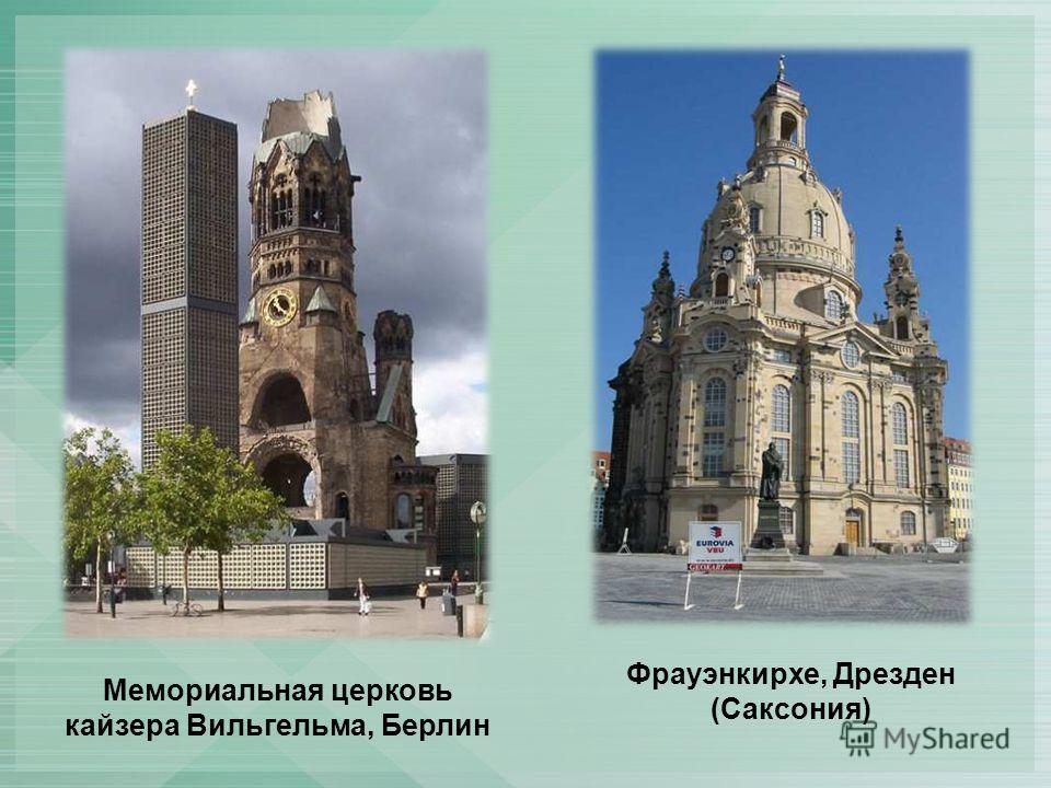 Мемориальная церковь кайзера Вильгельма, Берлин Фрауэнкирхе, Дрезден (Саксония)